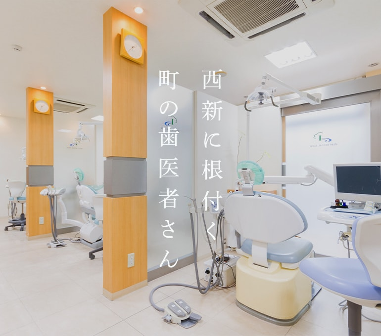 西新に根付く町の歯医者さん